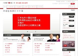 汇丰银行(中国)网上银行