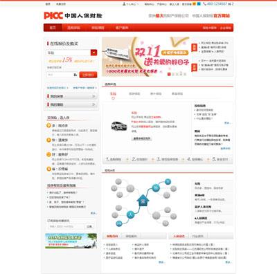 中国人保财险_中国人民财产保险_中保财险