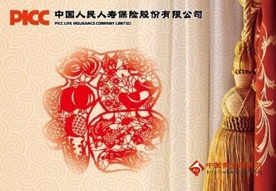 中国人保寿险理赔
