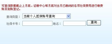 蚌埠社保查询个人账户