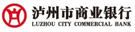 泸州市商业银行股份有限公司