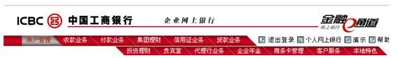 中国工商银行首页 个人企业网上银行登录