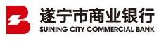 遂宁市商业银行