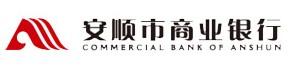 安顺市商业银行