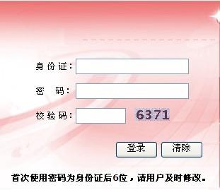 潮州市个人社保查询