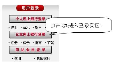中国工商网上银行个_中国工商银行首页 个人企业网上银行登录-基础知识-金投网