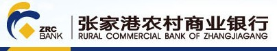 张家港农村商业银行股份有限公司