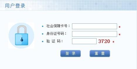 衢州市社保个人账户查询