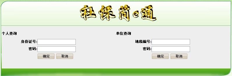台州市社保网上查询系统