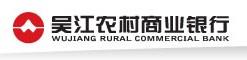 江苏吴江农村商业银行股份有限公司