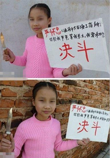 10岁女孩最牛约架:因爷爷被打约架官员 对监管不作为的举报
