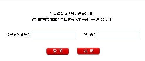 濮阳市企业养老保险个人账户查询