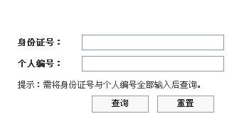 邢台市个人账户查询