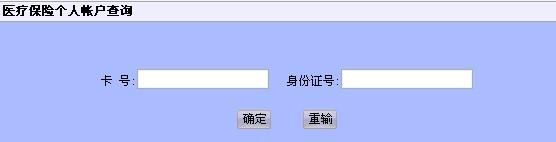 临沧社保查询
