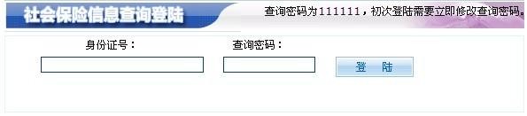内江社保查询