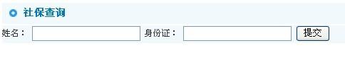 荆门社保查询个人账户查询