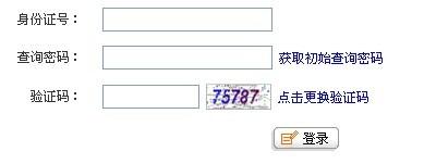 宜昌市社保网上查询