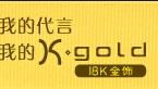 k-gold是一种时尚概念