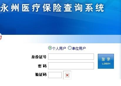 永州市医疗保险查询