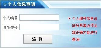四平市社保个人信息查询