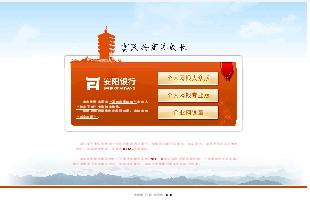 金投银行频道提供安阳市商业银行个人网上银行综合介绍,包括了安阳银行网上银行,安阳银行网银等相关资讯每日更新和知识答疑。