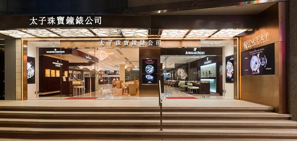 太子珠宝钟表荣获香港零售管理协会最高殊荣
