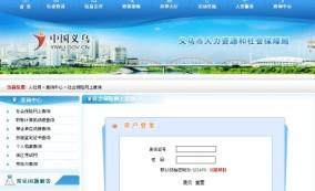 医保一卡通_公司办理社保流程_公司如何办理社保-金投保险网-金投网
