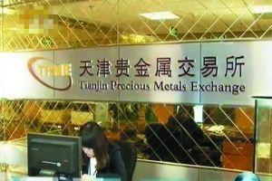 天津贵金属交易所简介
