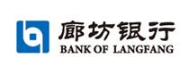 廊坊市商业银行股份有限公司