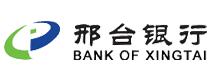 邢台市商业银行股份有限公司