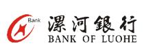 漯河银行股份有限公司
