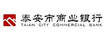 泰安市商业银行网上银行