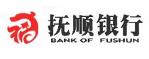 抚顺银行股份有限公司