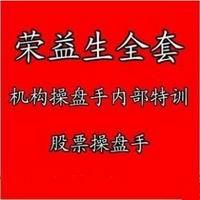上海股票操盘手培训_荣益生《机构操盘手内部特训系列》股票视频-金投股票网-金投网