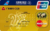 广发南航明珠金卡(银联+Mastercard)