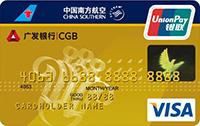 广发南航明珠金卡(银联+VISA)