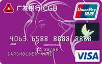 广发真情卡(银联+VISA)