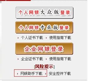 唐山市商业银行网银助手下载安装