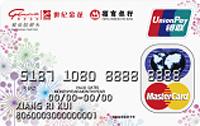 招行西安世纪金花联名卡(银联+Mastercard)