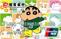 招商CRAYON SHINCHAN卡 (系列卡)