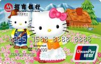 招商Hello Kitty豆蔻年华粉丝卡