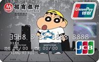 招商CRAYON SHINCHAN卡(银联+JCB)