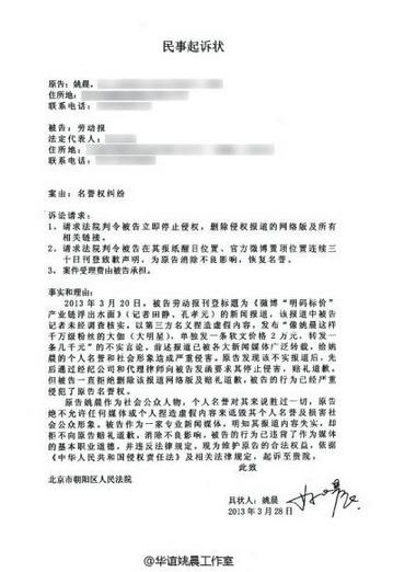 姚晨被指微博营销明码标价 起诉《劳动报》讨说法