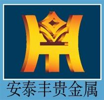 天津安泰丰贵金属经营有限公司