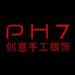 PH7银饰