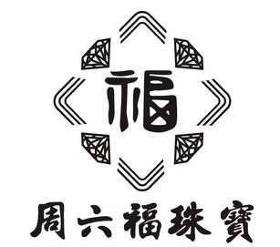 周六福银饰品牌介绍