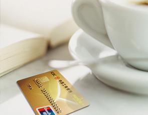 申请信用卡技巧