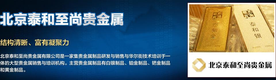 北京泰和至尚