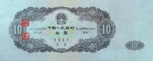 10元纸币身价数十万成币王