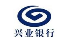 兴业银行杭州分行贷款